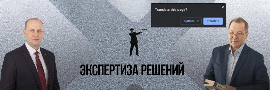 expertdecision.ru-translate
