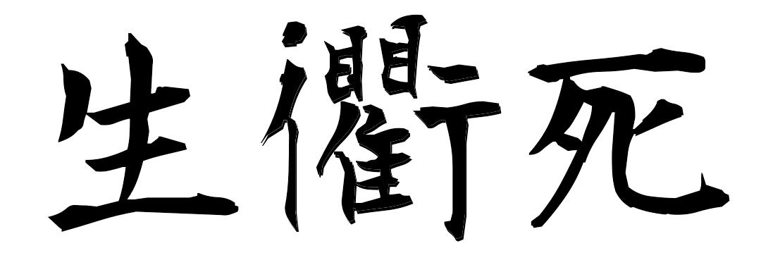 kanji-life-death